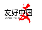 Chinese friendly Intl